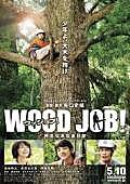 Wood_job_2